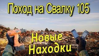 Поход на Свалку #105 Новые находки в мусоре