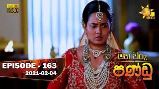 Maha Viru Pandu | Episode 163 | 2021-02-04 Thumbnail