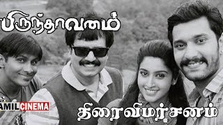 Brindhavanam movie quick Review
