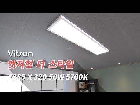 비츠온 LED 엣지형 더 스타일 평판(면조명) 1285X320 50W