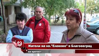 Жители на кв.''Еленово'' в Благоевград - на протест