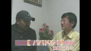 「パパドル!」錦戸亮vs塚本高史「新旧パパ」対決! 「テレビ番組を斬る...