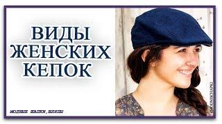 ВИДЫ ЖЕНСКИХ КЕПОК Мода на женский картуз возвращается