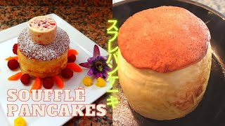 Could this be the THICKEST Japanese Souffle Pancake? Jiggly Fluffy  / スフレパンケーキ  / 쉬운 수플레 팬케이크