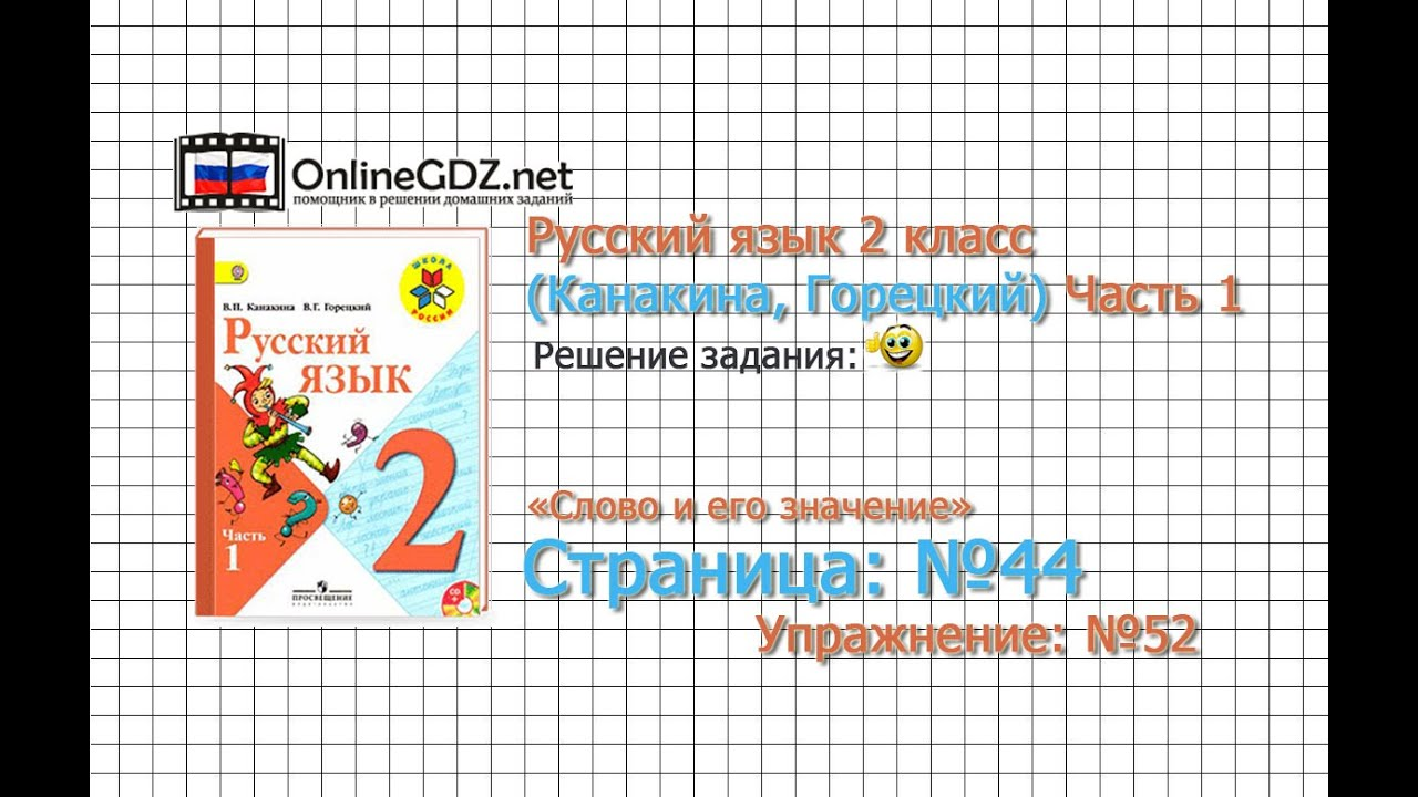 Готовая домашняя работа по русскому языку 2 класс в.п канакина в.гюгорецкий