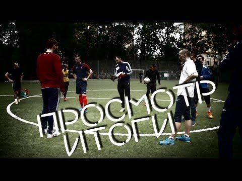 Футбольный клуб. Итоги просмотра #011