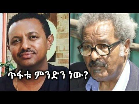 Proffessor Mesfin W/Mariam About Artist Teddy Afro