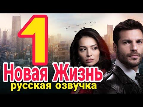 Новый Турецкий сериал 2020 | Новая Жизнь 1 серия русская озвучка [2 Анонс]