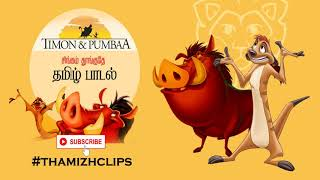 TIMON AND PUMBA THE LION SLEEPS TONIGHT SONG TAMIL #thamizhclips