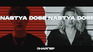 Скачать снайпер Nastya Dose mp3