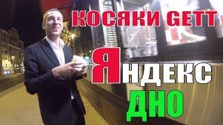 Яндекс Такси эконом. Расчет реального заработка работы в такси и сравнение с  Uber и Гет такси