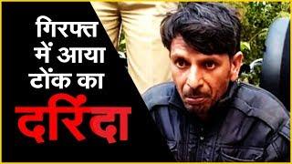 Tonk का दरिंदा चढ़ा राजस्थान पुलिस के हत्थे