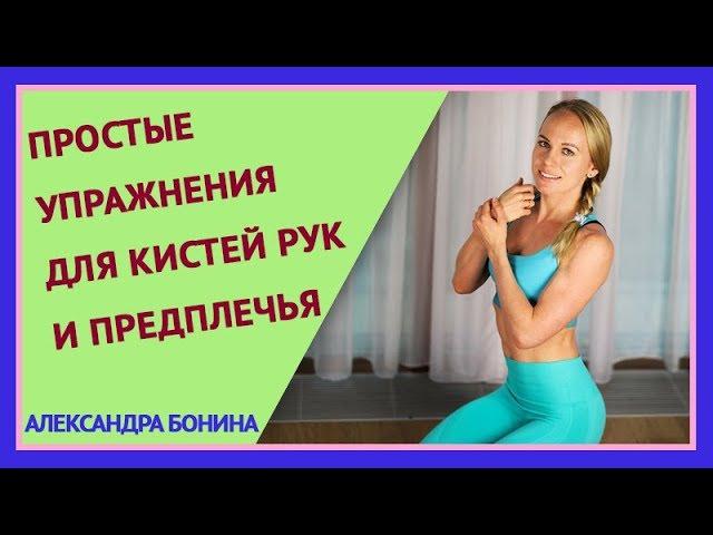 ►Простые упражнения для кистей рук и мышц предплечья.