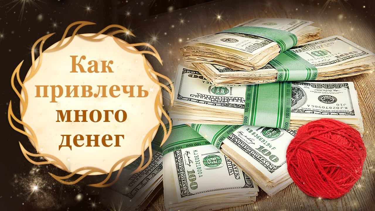 Деньги красная нить заговор возвращение денег заговор