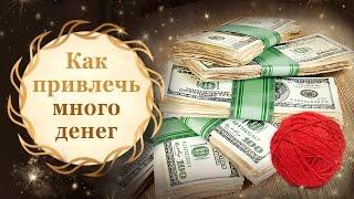 видео Приворот денег