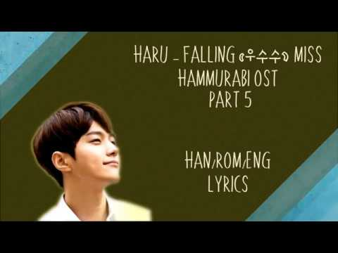 HARU – FALLING (우수수) MISS HAMMURABI OST PART 5 LYRICS