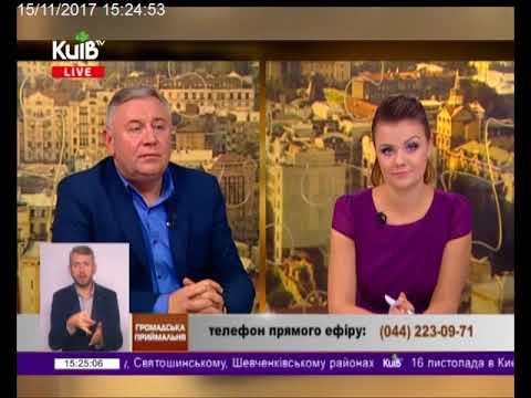 Телеканал Київ: 15.11.17  Громадська приймальня 15.10