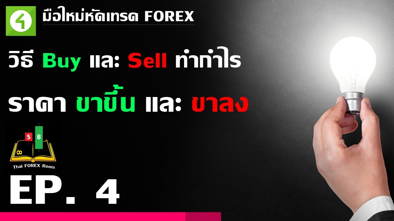 Forex ตอนที่ 4 : วิธี Buy และ Sell ทำกำไร ราคา ขาขึ้น และ ขาลง