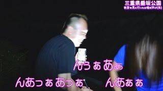三重県垂坂公園に夜景を見に行ったら喘ぎ声!? ♯ラフ動画 thumbnail