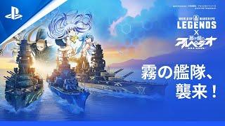 『World of Warships: Legends』新コラボ開催中!