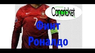 Урок футбола - Финт Роналдо