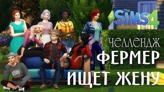 Фермер ищет жену | День 1 | The Sims 4