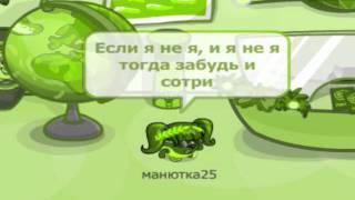 Настя Кочеткова я не я шарарам