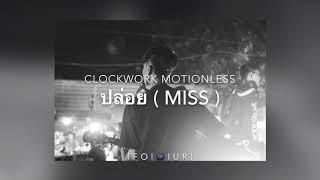 ปล่อย ( MISS ) - Clockwork Motionless | F O U R cover Acoustic |