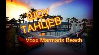 ТУРЦИЯ Мармарис Анимация в отеле Voxx Marmaris Beach Resort Танцевальное шоу