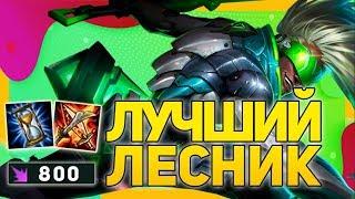 ЛУЧШИЙ ЛЕСНИК 9.18   НЕРЕАЛЬНЫЙ УРОН   БАФФ ЭККО   SHARKZ