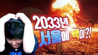 2033년 서울에 핵이 떨어진다고?! 핵전쟁 후 폐허에서 살아남기!! [서울2033: 후원자] screenshot 2