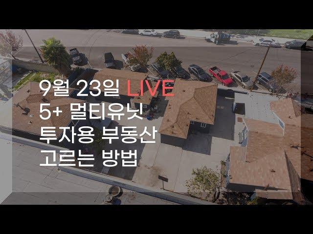 9월 23일 LIVE - 투자용/거주용  5 Unit+ 아파트 고르는 방법