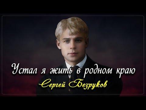 Устал я жить в родном краю - Сергей Есенин