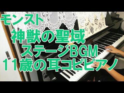 【モンスト】神獣の聖域/ステージ道中BGM【11歳の耳コピピアノ】