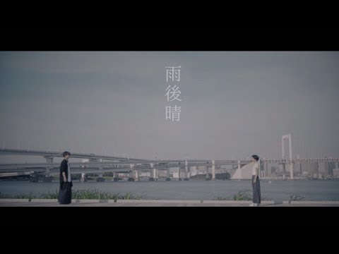 LACCO TOWER 「雨後晴」MV