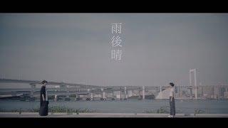 LACCO TOWER 「雨後晴」MV