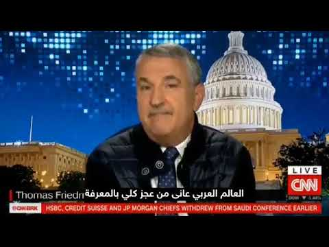توماس فريدمان تعلم اللطم على الوجه من وراء قناة العربية..