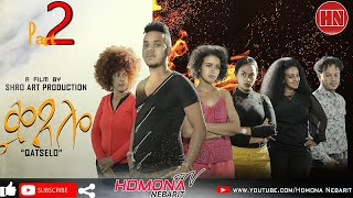 HDMONA - Part 2 - ቃጸሎ ብ መሮን ተስፉ (ሽሮ) Qatselo by Meron Tesfu (Shiro) - New Eritrean Series 2019