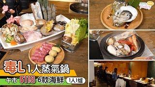 【銅鑼灣】毒L 1人蒸氣鍋!$118食6款海鮮~午市濃魚湯泡飯