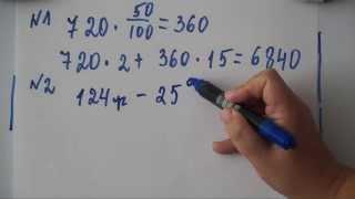 Огэ.ЕГЭ.Простые задачи на проценты и пропорции. Открытый банк