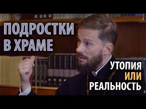Подростки в храме / интервью с о. Геннадием (Войтишко)