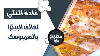 لفائف البيتزا بالسمبوسك - غادة التلي