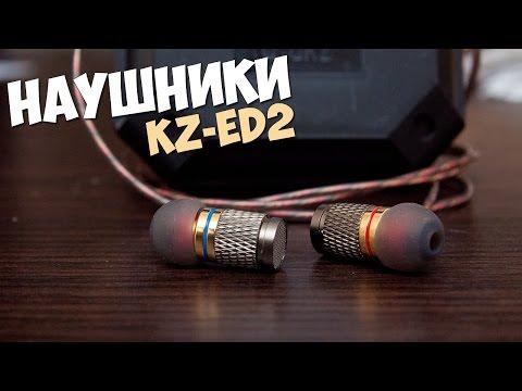 KZ-ed2. Отлиные наушники с микрофоном за 6$. Наушники в боксе?