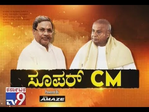 Devegowda and Siddaramaiah in a Position of Become 'Super CM' in K'taka Not Kumaraswamy