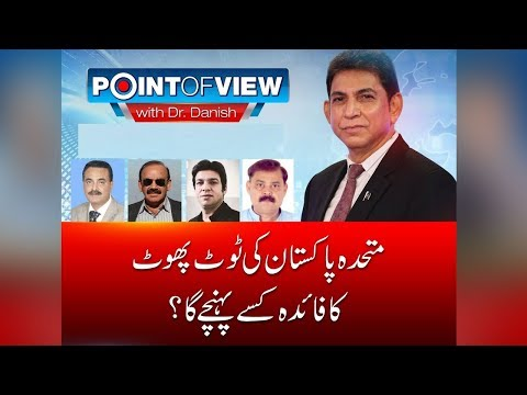 Point of View With Dr. Danish | 20 April 2018 | 24 News HD