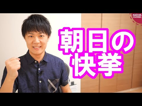 2019/06/19 朝日新聞の信頼度