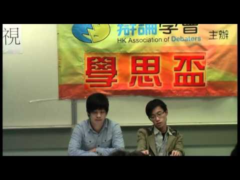 學思盃初賽 11-3-2012 藍田聖保祿中學 對 九龍塘學校(中學部) - YouTube