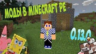 Моды в Minecraft PE 0.12.2 :0.12.3 : 0.13.0   Дом для защиты за одну секунду