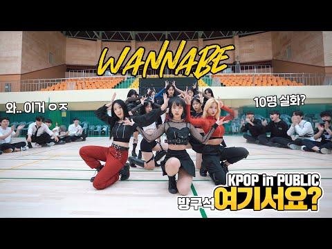[방구석 여기서요?] ITZY – WANNABE | 커버댄스 DANCE COVER