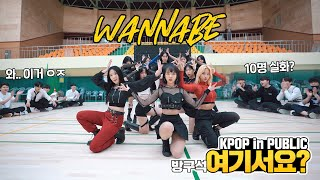 [HERE?] ITZY - WANNABE | DANCE COVER
